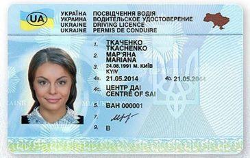 Образец украинского водительского удостоверения, которое соответствует международным стандартам.