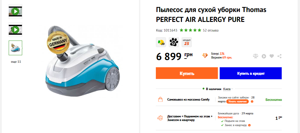 Thomas PERFECT AIR ALLERGY PURE